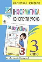 Інформатика : конспекти уроків : 3 клас : до підручн. О.В.Коршунової