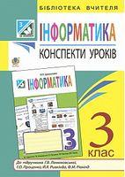 Інформатика : конспекти уроків : 3 клас : до підручника  Г.В. Ломаковської