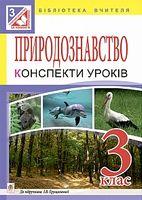 Природознавство. Конспекти уроків: 3 клас : до підручника І. В. Грущинської