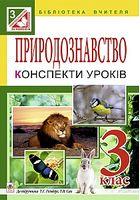 Природознавство. Конспекти уроків: 3 клас : до підручника Т.Г.Гільберг, Т.В. Сак.