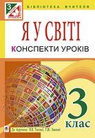 Я у світі : конспекти уроків : 3 кл. : до підручн. Тагліної О.В., Іванової Г.Ж.