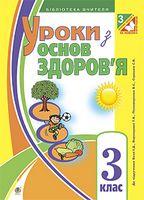 Уроки з основ здоров'я : 3 клас : до підруч. Беха І.Д., Воронцової Т.В., Пономаренка В.С. та ін.