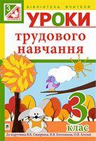 Уроки трудового навчання : 3 клас : посібник для вчителя : до підр. В.К.Сидоренка та ін.