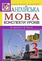 Англійська мова. Конспекти уроків : 3 клас : посібник для вчителя. (до підруч. Карп'юк О.Д.)