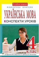 Українська мова : конспекти уроків : 4 кл. : до підр. М.С.Вашуленка, С.Г.Дубовик, О.І.Мельничайко.  За оновленою програмою