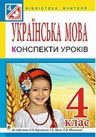 Українська мова : конспекти уроків : 4 кл. : до підручника Л.О.Варзацької, Г.Є. Зроль, Л.М.Шильцової