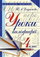 Уроки з каліграфії : 4 кл.