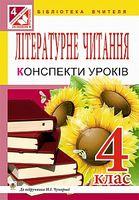 Літературне читання : конспекти уроків : 4 кл. : до підручника Чумарної М.І.