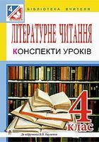 Літературне читання. Конспекти уроків : 4 кл. : до підруч. В.О. Науменко