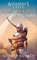 Assassin`s Creed. Origins. Клятва пустыни