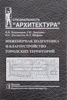 Инженерная подготовка и благоустройство городских территорий
