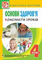 Основи здоров'я : конспекти уроків : 4 кл. : до підр. Беха І.Д., Воронцової Т.В., Пономаренка В.С., Страшка С.В.