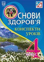 Основи здоров'я. Конспекти уроків. 4 клас : до підручника О.М. Кікінежді, Н.Б. Шост., І.М. Шульги