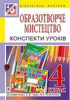 Образотворче мистецтво : конспекти уроків : 4 клас : за підручником М.І. Резніченка
