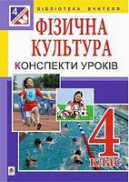Фізична культура : Конспекти уроків. 4 клас : посібник для вчителя. Вид. 3-є, перероблене