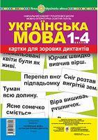 Українська мова. 1-4 класи. Картки для зорових диктантів. НУШ