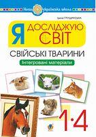 Я досліджую світ. 1-4 класи. Свійські тварини. Інтегровані матеріали. НУШ
