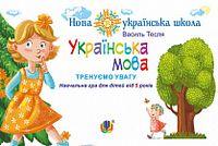 Українська мова. Тренуємо увагу. Навчальна гра для дітей від 5 років. НУШ