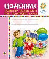 Щоденник розвитку особистості учня початкових класів. НУШ