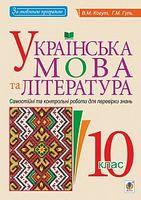 Українська мова та література. 10 клас. Самостійні та контрольні роботи для перевірки знань