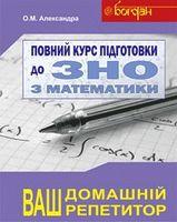 Повний курс підготовки до ЗНО з математики. КОМПЛЕКТ. Збірник+тести+розв'язки.