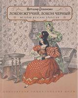 Локон пекучий, локон чорний... Історія жіночих зачісок