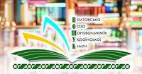 """Balka Book на выставке-ярмарке """"Пошук"""" в Полтаве."""