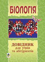 Біологія  міні-довідник для підготовки до ЗНО.