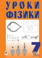 Уроки фізики. 7 клас Посібник для вчителя