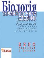 Біологія.Термінологічний словник для підготовки до ЗНО.