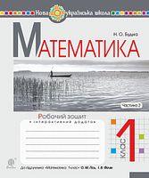 Математика. 1 клас. Робочий зошит. Ч. 2 (до підручника Математика. 1 клас авт. Гісь О.М., Філяк І.В.). НУШ