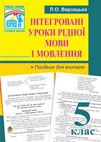 Інтегровані уроки рідної мови і мовлення. 5 клас Посібник для вчителя.