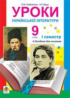 Уроки української літератури. 9 клас. І семестр.