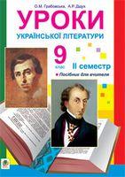 Уроки української літератури. 9 клас.ІІ семестр.