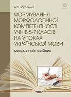 Формування морфологічної компетентності учнів 5-7 класів на уроках української мови