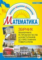 Збірник тематичних та пробних тестів з математики