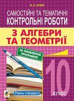 Самостійні та тематичні контрольні роботи з алгебри та геометрії. 10 клас. Рівень стандарту. Навчальний посібник
