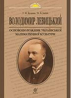 Володимир Левицький - основоположник української математичної культури