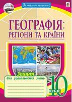 Географія регіони та країни. 10 клас. Зошит для узагальнення знань