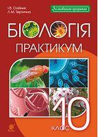 Біологія. 10 клас. Практикум