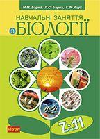 Навчальні заняття з біології 7 - 11 класи
