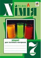 Хімія  зошит для тестового контролю  7 кл.