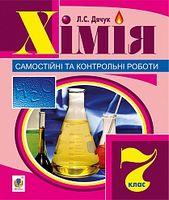 Хімія  самостійні та контрольні роботи  7 кл.
