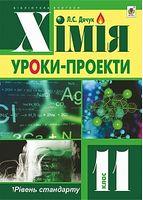 Хімія  уроки-проекти  рівень стандарту  11 кл.