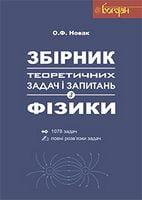 Збірник теоретичних задач і запитань з фізики. Навчальний посібник для підготовки до ЗНО.