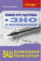 Математика  повний курс підготовки до ЗНО та ДПА  навчальний посібник.