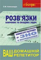 Математика  повний курс підготовки до ЗНО та ДПА  розв'язки задач.