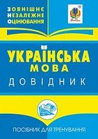 Українська мова  міні-довідник для підготовки до ЗНО і ДПА.