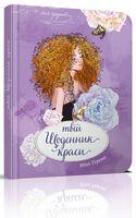 Твій щоденник краси книга 4 укр