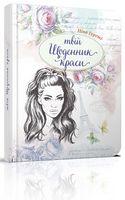 Твій щоденник краси книга 1 укр